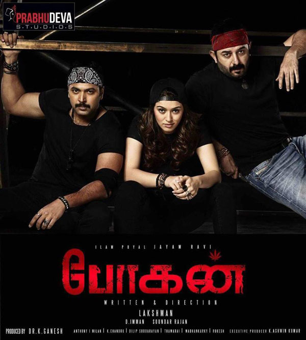 Bogan Movie first look released by Hansika