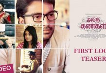 Adhe Kangal Movie Teaser