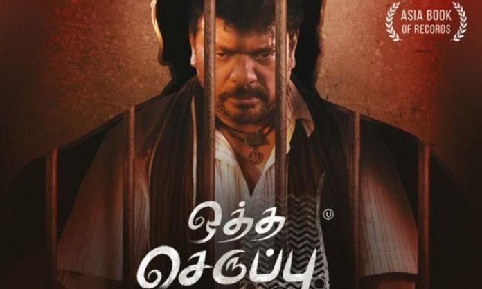 'Oththa Seruppu' soon in Hindi and English